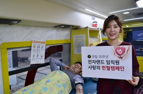 전자랜드는 창립 30주년을 맞아 이웃에 사랑을 전하기 위해 11월 한 달 동안 총 5개 지점에서 '사랑의 헌혈 캠페인'을 진행한다고 밝혔다. 사진=전자랜드 제공