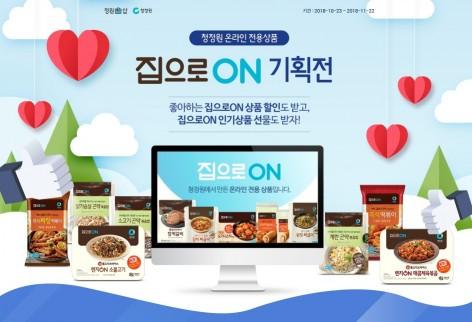 대상 '청정원'이 정원e샵 홈페이지를 통해 오는 11월 22일까지 '집으로ON 기획전'을 진행한다. 사진=대상 제공