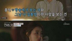 김종민 황미나, 애정전선에 결국 빨간불? '그 결말은..'