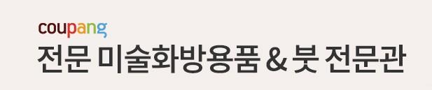 이커머스기업 '쿠팡'이 '미술/화방용품&붓' 전문관을 오픈했다. 사진=쿠팡 제공