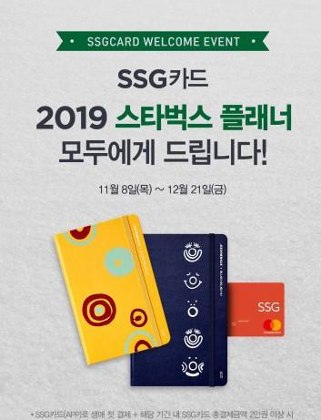 신세계그룹의 간편결제 서비스 'SSG페이'가 SSG카드를 스타벅스에서 생애 첫 결제를 하는 고객에게 '2019 스타벅스 플래너'를 증정하는 행사를 벌인다고 8일 밝혔다. 사진=SSG페이 제공