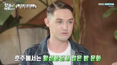 사진=MBC에브리원 '어서와 한국은 처음이지?' 시즌2 캡처