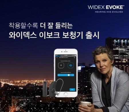 와이덱스보청기, 최첨단 지능형 보청기 이보크(EVOKE) 출시