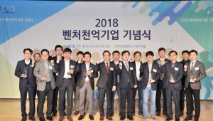 메가존, 중소벤처기업부 선정 '2018벤처 천억기업'에 올라