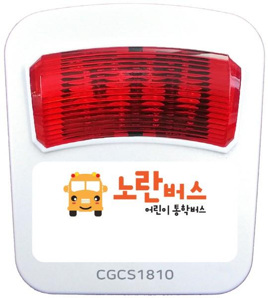 어린이하차확인장치 '노란버스벨', 잠든 아이 확인 및 사고예방 시스템