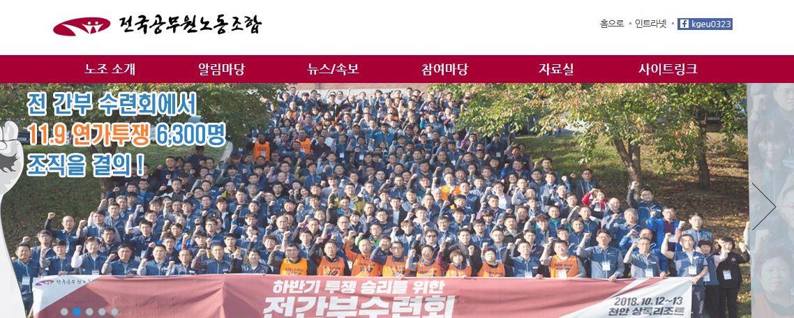 사진=전국공무원노동조합 홈페이지 캡처