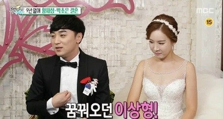 사진=MBC '섹션 TV 연예통신' 캡처