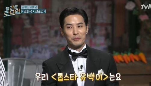 사진=tvN '놀라운 토요일'