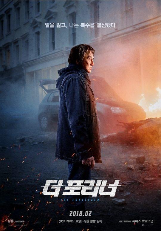 더 포리너,성룡 표 '테이큰'으로 불리우는 영화