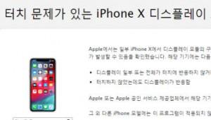 """애플코리아 """"아이폰X 화면 터치 불량 인정···무상 교체"""""""