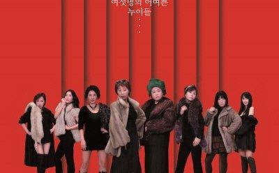 연극 '고린내' 11월 15일부터 12월 9일까지 대학로 동숭무대 소극장에서 열려