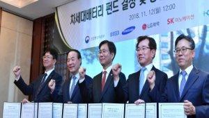 삼성·LG·SK '차세대 배터리 개발' 공동전선
