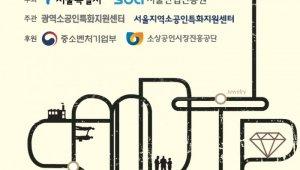 '도심소공인 활력 찾기' 2018 Smart 도심제조Up 융합 발전토론회 진행