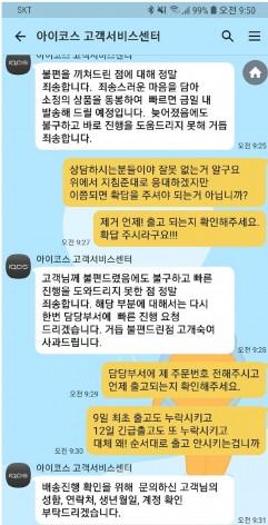 한 한국필립모리스의 신제품 아이코스 사전 예약 구매자가 필립모리스 고객서비스센터와 문자 대화한 내용. 사진=아코카 캡처