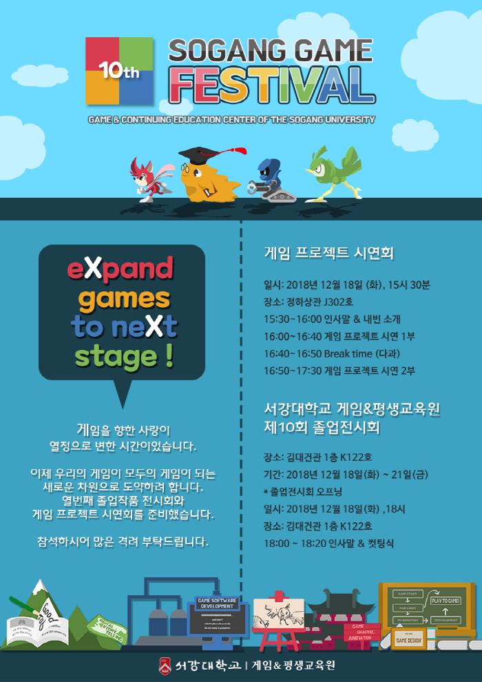 사진=서강대학교 게임&평생교육원 제공