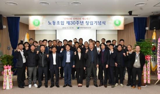 선박안전기술공단, 노조 창립 30주년 기념식 성료