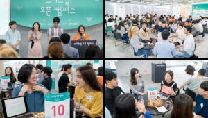 SBA, 오는 17일 '스타트업 오픈캠퍼스' 개최