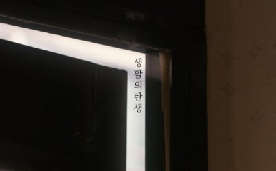 [ET-ENT 영화] 서울독립영화제2018(12) '생활의 탄생'(감독 유재선) 같은 공간과 시간 속에서 살아간다는 것의 의미