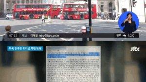 런던서 무슨일이? '韓 유학생 향한 도움의 손길은 없었다'