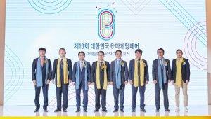 SBA, '제10회 대한민국 e-마케팅페어' 시상식 내 '서울어워드부문' 신설…첫 수상기업은 중산물산·아침애아침