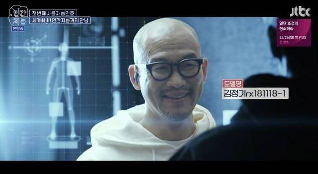 사진=JTBC '인간지능'