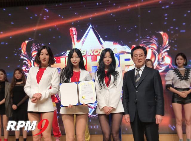 포켓걸스, 2018 한류힙합문화대상 수상