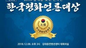'제6회 한국평화언론대상' 시상식 개최 수상자 추천 심의 중