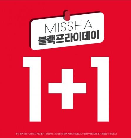에이블씨엔씨 화장품 브랜드숍 '미샤'는 11월 19일부터 25일까지 전국 오프라인 매장과 온라인 뷰티 포털인 뷰티넷에서 동시에 '블랙프라이데이 1+1' 행사를 진행한다고 밝혔다. 사진=미샤 제공