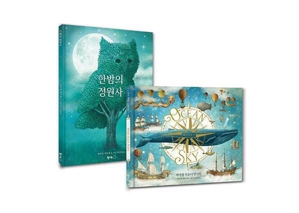 [42회 유교전] 도서출판 북극곰, 유아교육전에서 그림책 선보일 예정