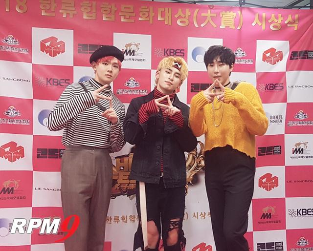 신인그룹 '디오스', 2018 한류힙합문화대상 수상