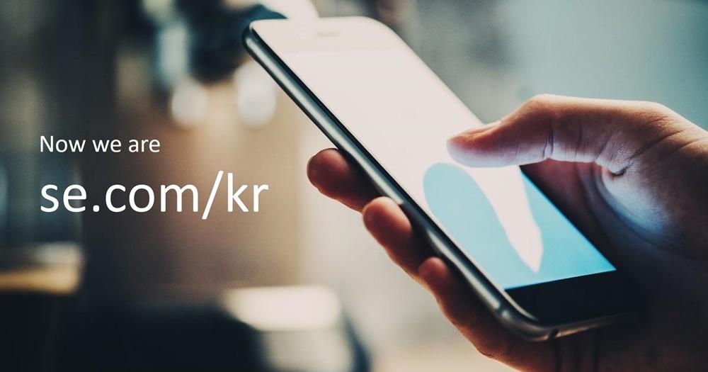 슈나이더 일렉트릭, 공식 웹사이트 도메인 '간소화'