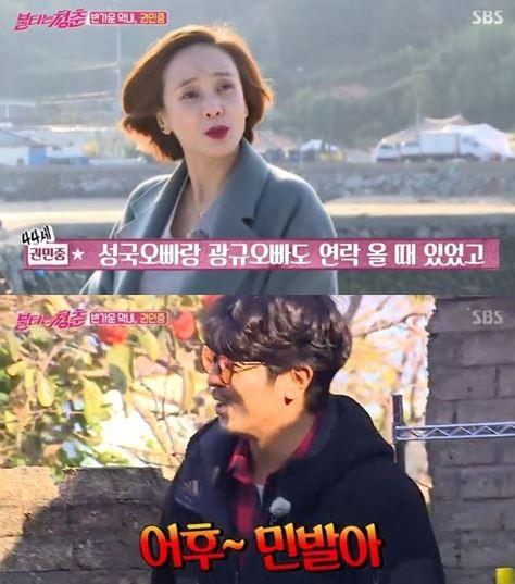 사진=SBS '불타는 청춘'
