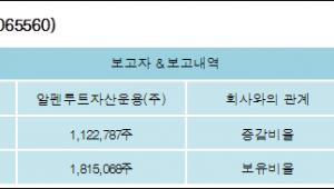 [ET투자뉴스][녹원씨엔아이 지분 변동] 알펜루트자산운용(주)6.65%p 증가, 11.81% 보유