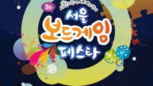 SBA, 오는 24~25일 세텍서 '제9회 서울보드게임페스타' 개최