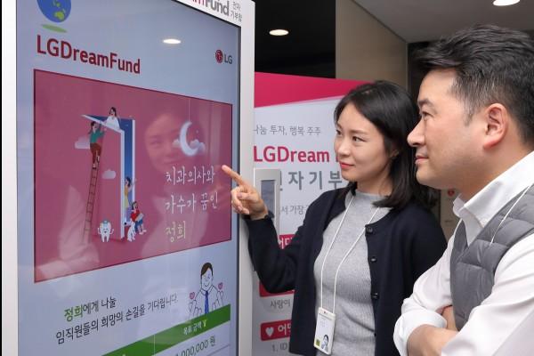LG디스플레이 임직원들이 사내 전자기부함에 소개된 지역사회 이웃의 사연을 보고 사원증을 접촉해 기부하고 있다.