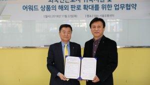 SBA-한국산업인력공단, '외국인 근로자 무역인 양성' 업무협약 체결