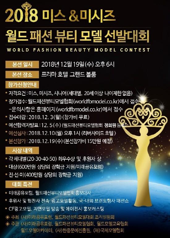 월드패션뷰티모델협회, 2018 미스·미시즈월드패션뷰티모델선발대회 개최