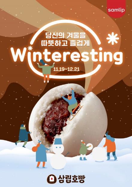 SPC삼립,  '삼립호빵' 겨울 마케팅 실시