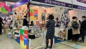오직 코엑스 유교전에서만 만날 수 있는 '유치원·어린이집 전문관' 열려