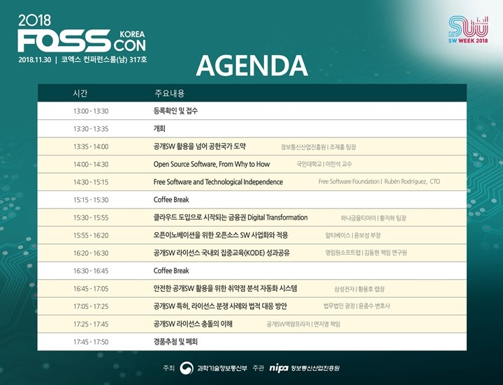 'FOSS CON KOREA 2018'...'공개SW 활용' 전략으로 4차산업을 주도하라