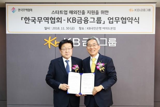 왼쪽부터 한국무역협회 김영주 회장, KB금융그룹 윤종규 회장. 사진=KB금융그룹