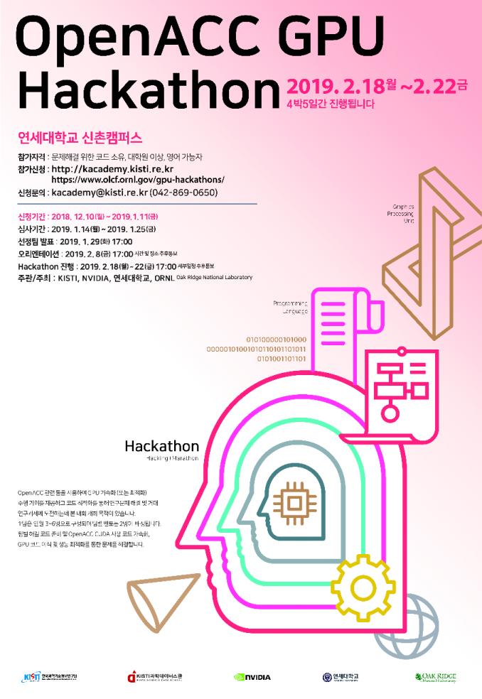 엔비디아-KISTI-연세대, GPU '해커톤' 개최