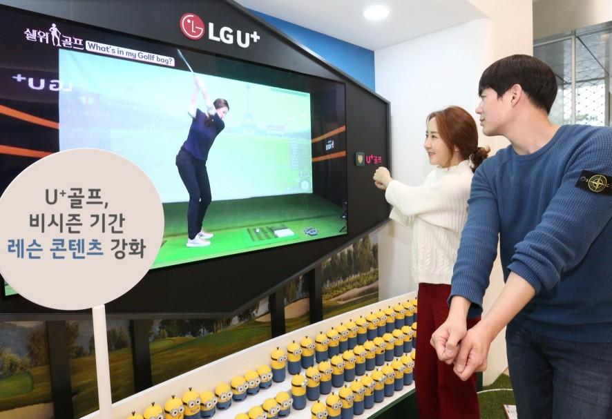 올 KLPGA 비시즌은 'U+골프' 주목! 레슨 콘텐츠 강화해