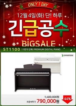 다이나톤, 11번가와 디지털피아노 'ST1100' 할인 이벤트