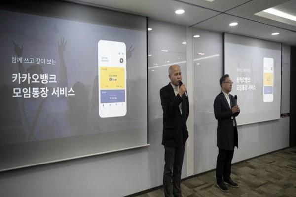 KakaoBank Launches KakaoTalk-Based Group Account