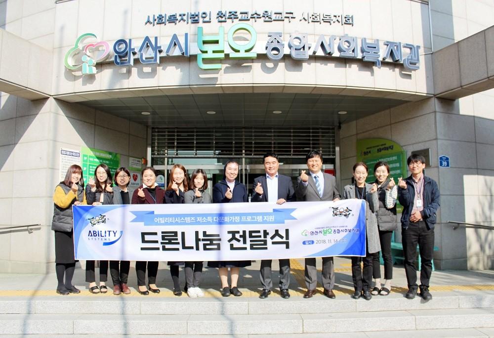 어빌리티시스템즈는 서울시 성동구 장애인종합복지관에 태블릿 10대와 노트북 5대를 기증했다.