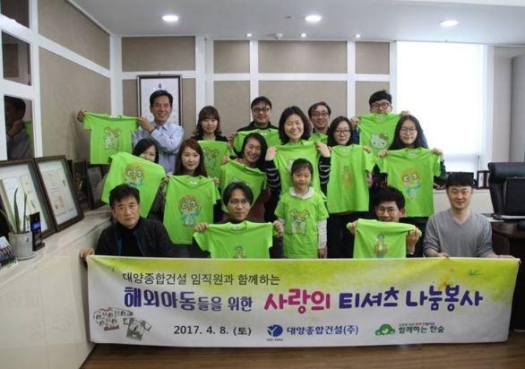 사진 = 대양종합건설 임직원들은 해외아동을 위한 사랑의 티셔츠 나눔봉사에 앞장섰다