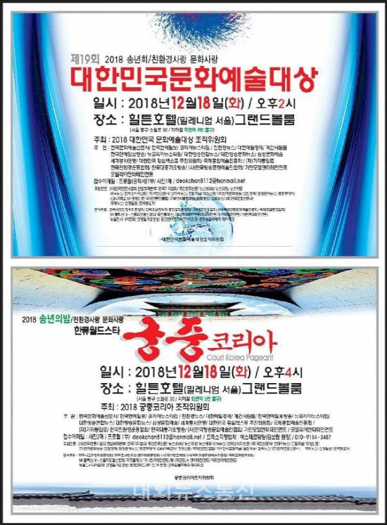 한류월드스타 궁중코리아 최종 결선, 밀레니엄 서울 힐튼호텔서 개최