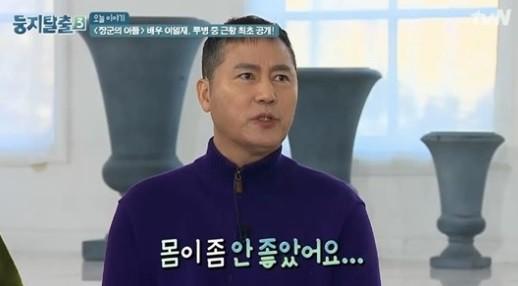 사진=tvN둥지탈출 방송화면