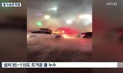 사진=KBS뉴스 캡처